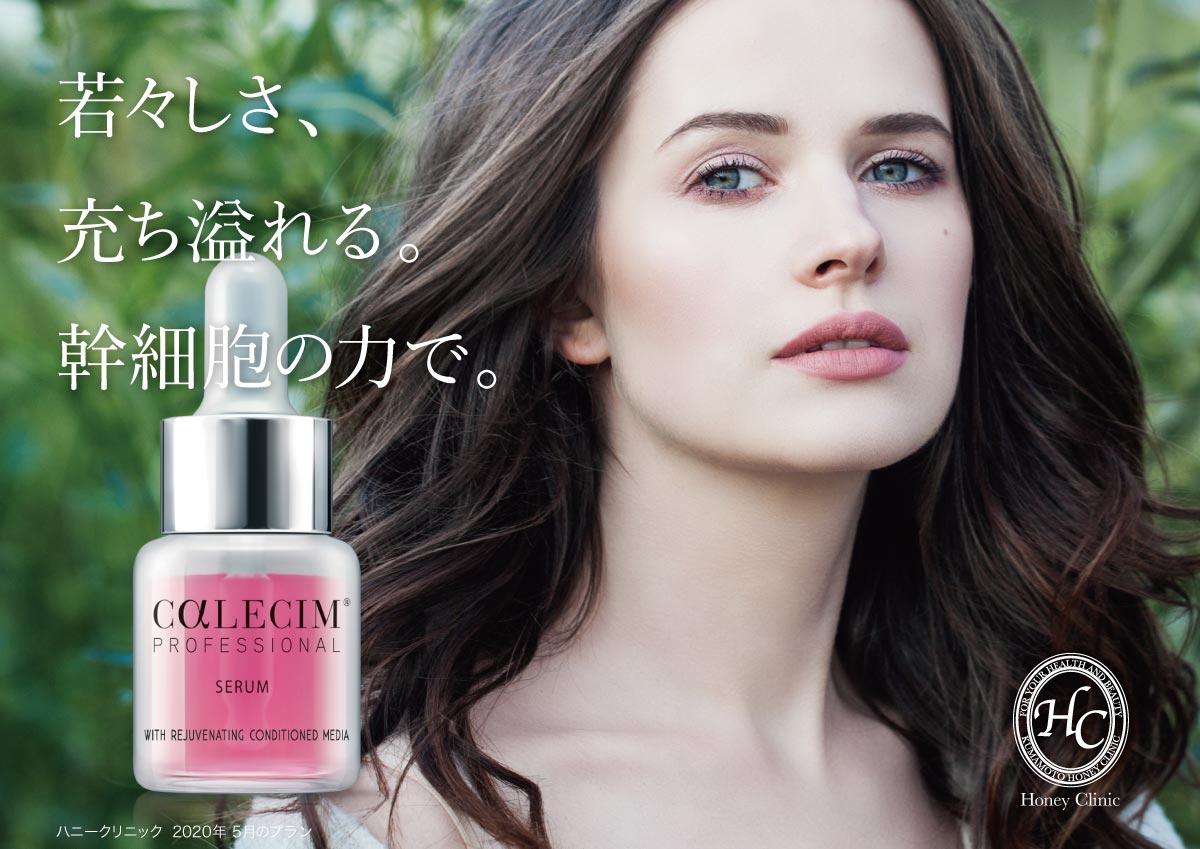 【5月】『カレシム×ダーマペン』コースプラン