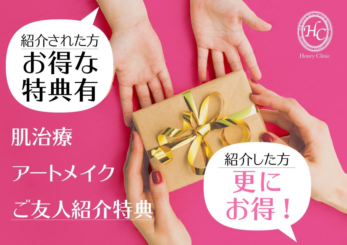 肌治療・アートメイクご友人紹介特典