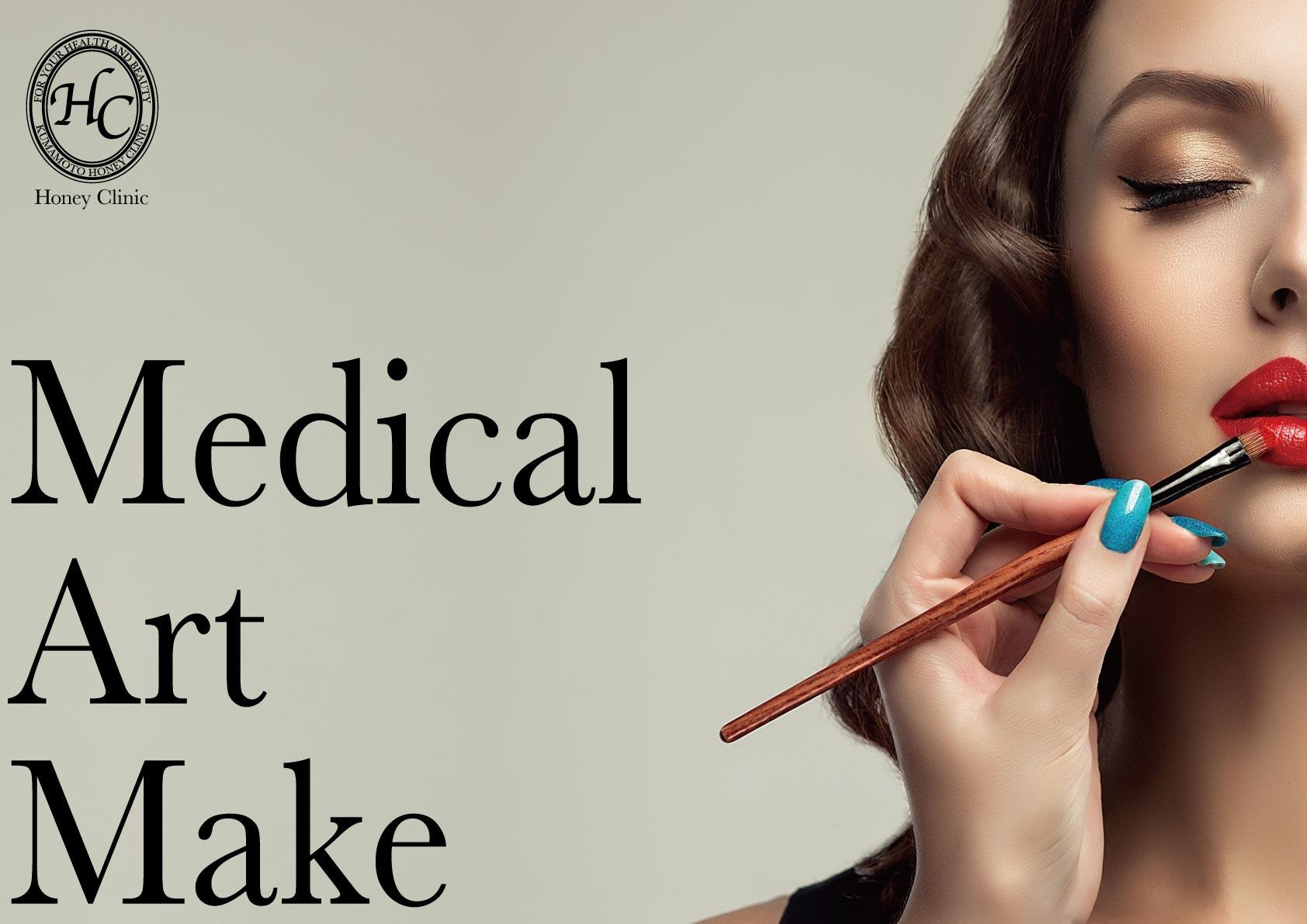 『医療アートメイク』の詳細はこちらから<br />