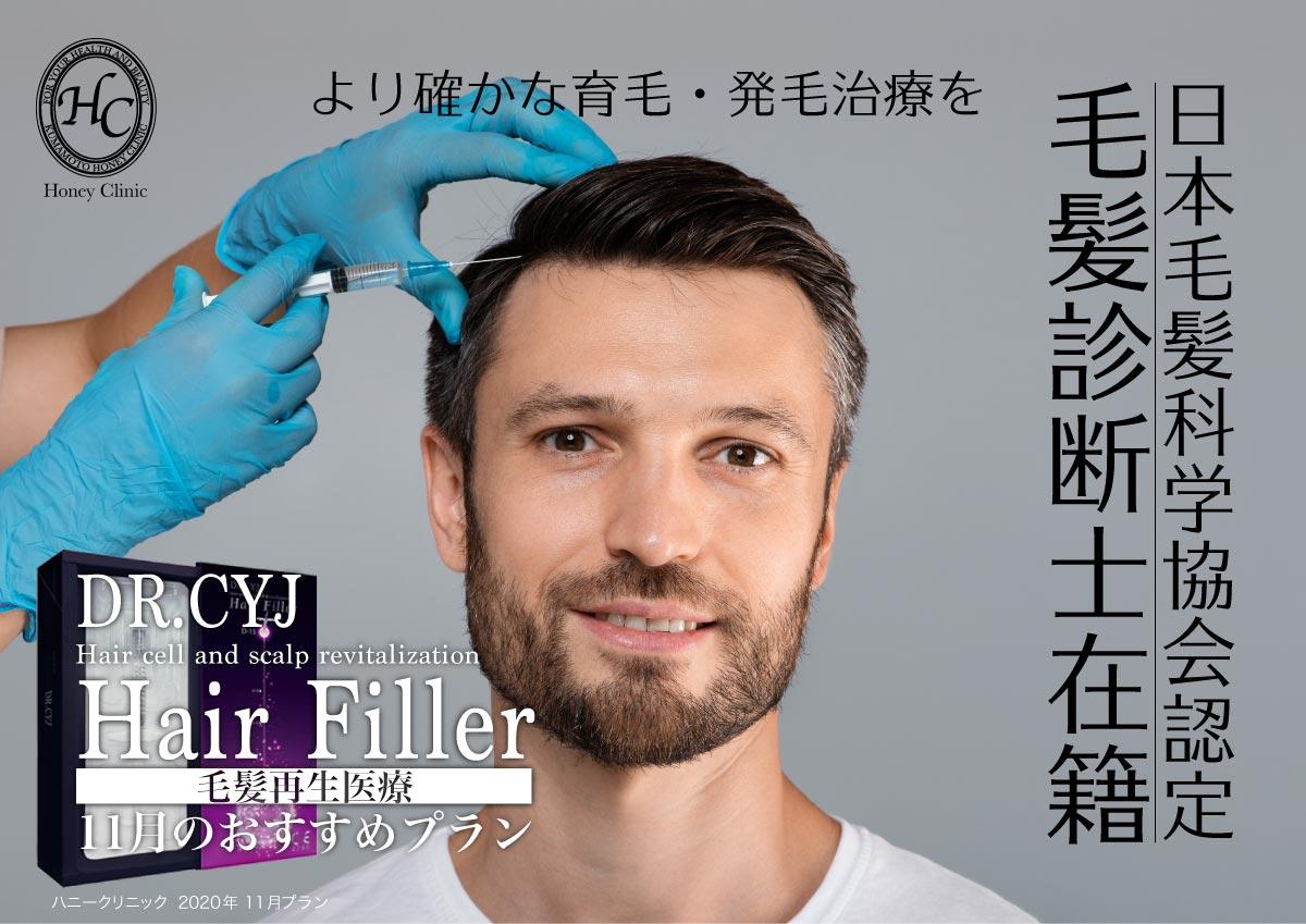 【毛髪診断士在籍】AGA治療11月プラン【頭髪再生医療】