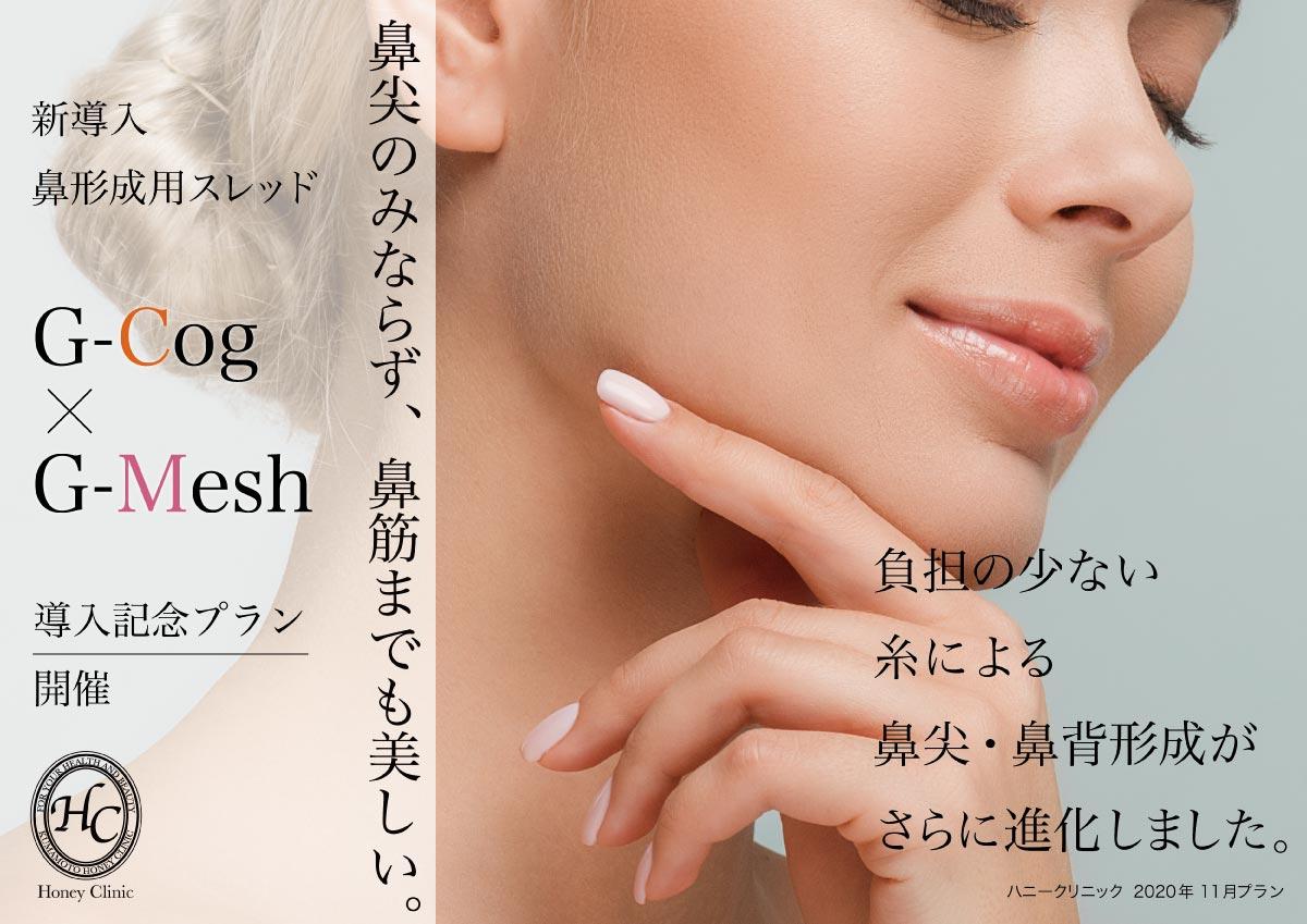 【新導入】鼻形成用スレッド『G-Cog・G-Mesh』