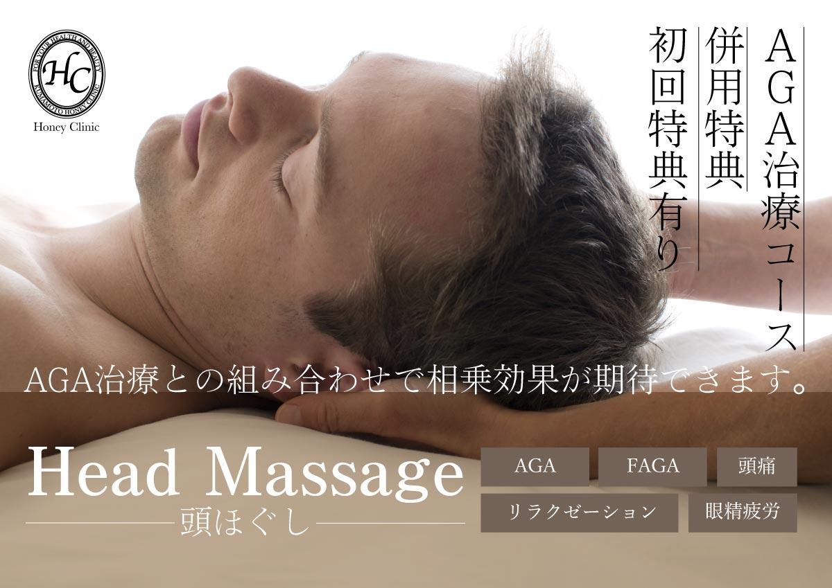 初回特典・発毛・育毛治療のコースとの併用特典有 頭ほぐし『ヘッドマッサージ』