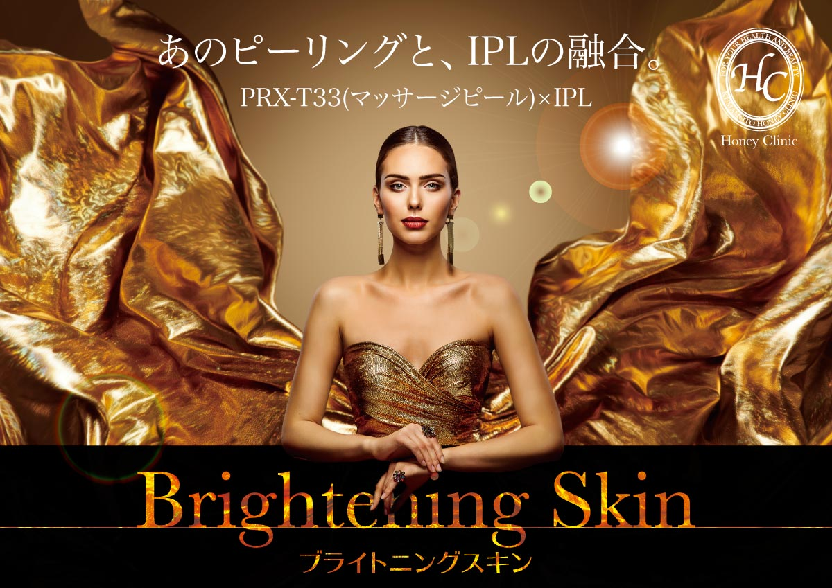 【新導入】ブライトニングスキン【PRX-T33×IPL】