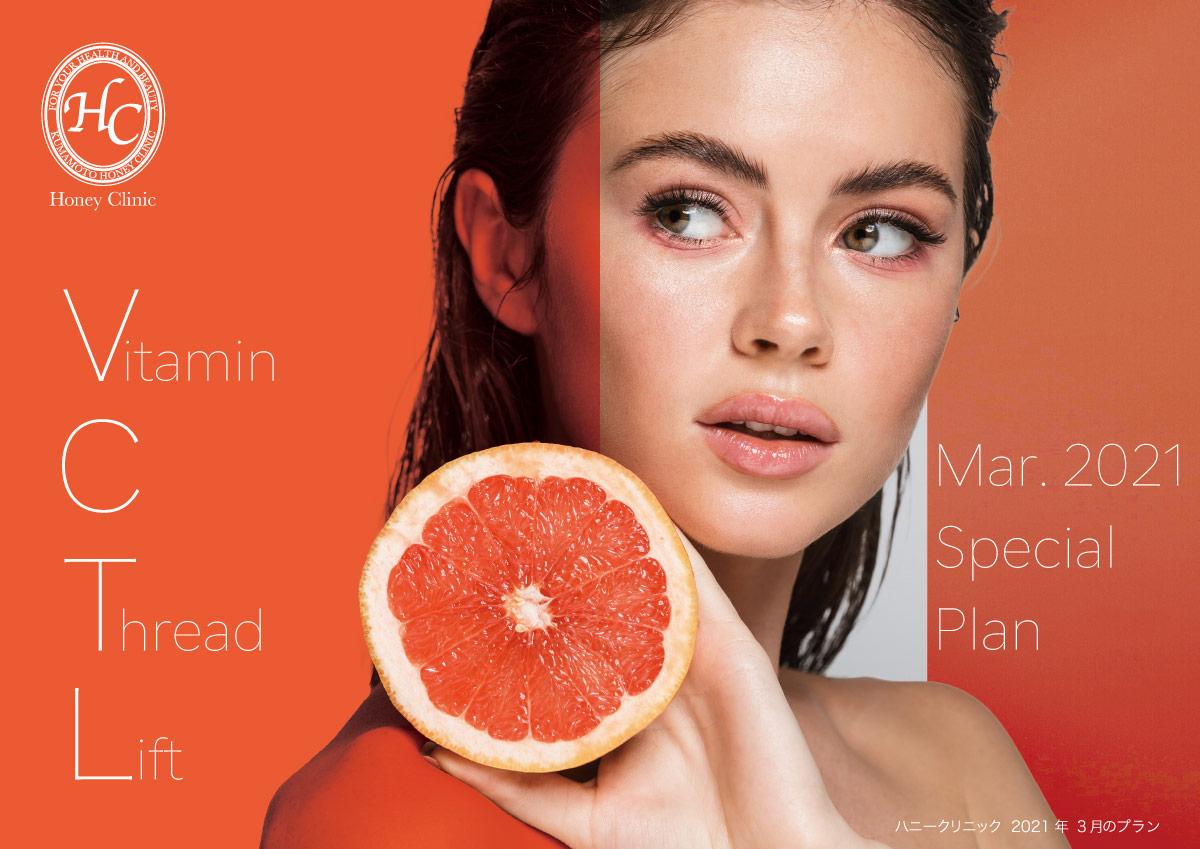 【3月】美白・美肌ビタミンプラン【抗酸化作用】