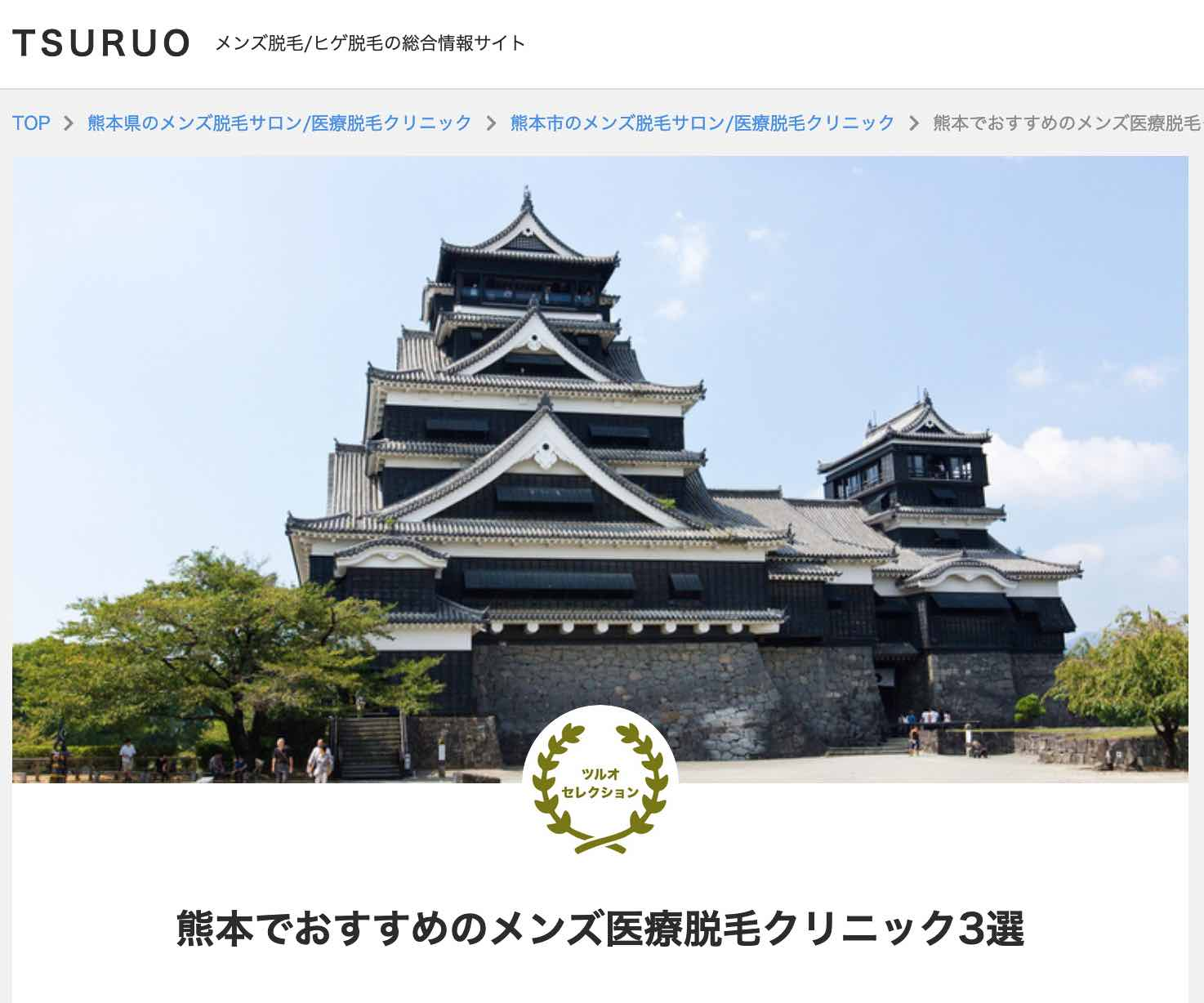 熊本でおすすめのメンズ医療脱毛クリニック3選