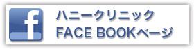 美容外科ハニークリニックFaceBookページ