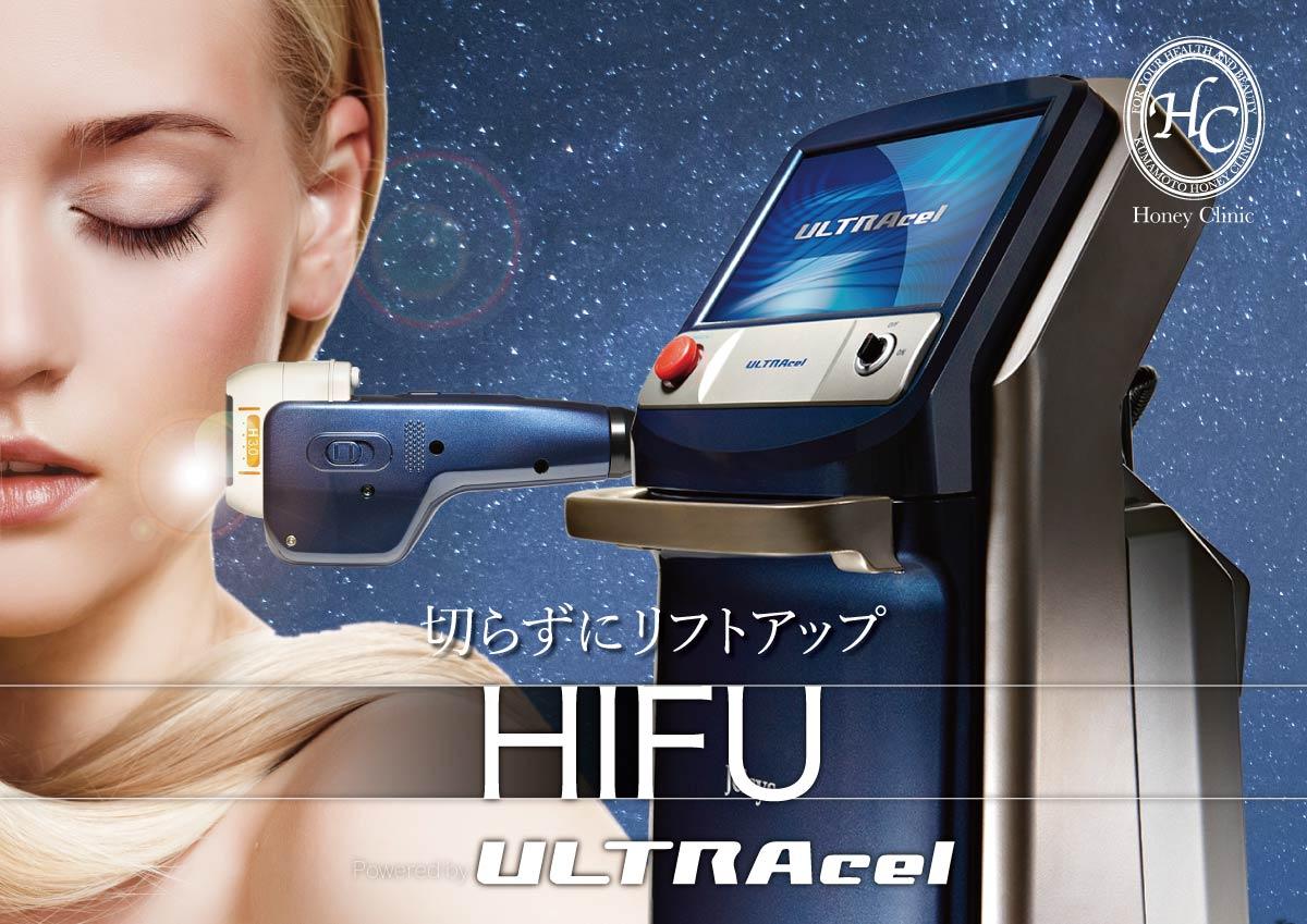 HIFUによるフェイスリフト治療『ウルトラセル』の詳細についてはこちらから