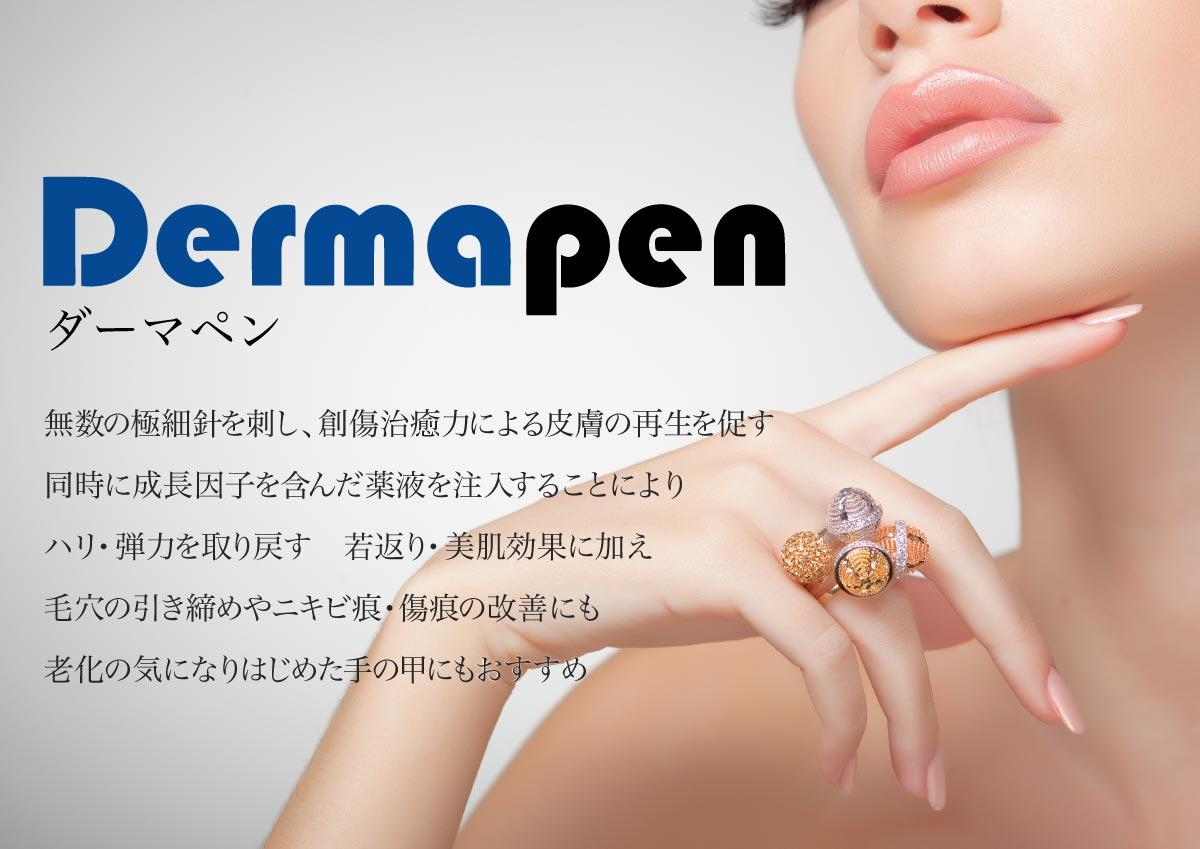 ダーマペン4