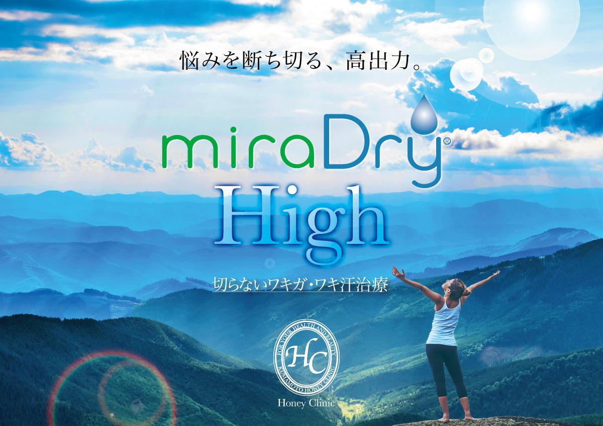 【高出力】miraDry High【切らないワキガ・ワキ汗治療】