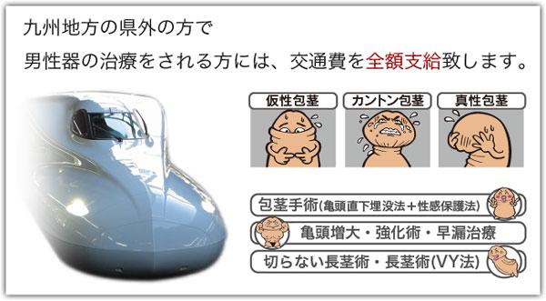 包茎手術 熊本